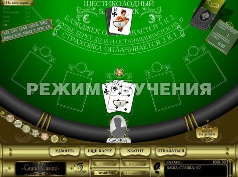 Отзывы про казино гранд бесплатный скрипт казино